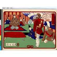 年参: 「徳川十五代記略」 「米使ペルリ家定公を拝謁の図」 - 東京都立図書館