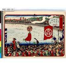 Yoshifuji: 「徳川十五代記略」 「十四代家茂公御進発之図」 - Tokyo Metro Library