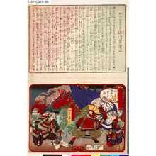 Tsukioka Yoshitoshi: 「徳川十五代記略」 「神君大坂御勝利首実検之図」「贈正一位太政大臣徳川家康公」 - Tokyo Metro Library