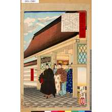 Tsukioka Yoshitoshi: 「大日本名将鑑」 「◆FABA◆川家康公」 - Tokyo Metro Library