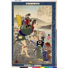 Kobayashi Kiyochika: 「教導立志基」 「卅一」「徳川竹千代」 - Tokyo Metro Library