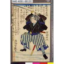 Utagawa Yoshitsuya: 「近世明義伝」 「黒沢忠三郎」 - Tokyo Metro Library