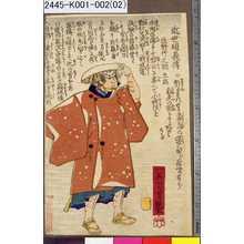 歌川芳艶: 「近世明義伝」 「佐野竹之助 廿一歳」 - 東京都立図書館