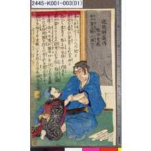 Utagawa Yoshitsuya: 「近世明義伝」 「稲田重蔵」 - Tokyo Metro Library