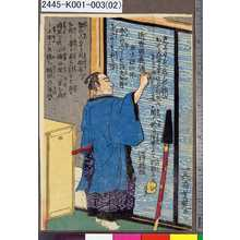 Utagawa Yoshitsuya: 「近世明義伝」 「金子孫四郎」 - Tokyo Metro Library