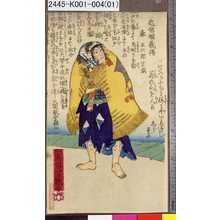 歌川芳艶: 「近世明義伝」 「森五六郎 廿七歳」 - 東京都立図書館