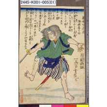 Utagawa Yoshitsuya: 「近世明義伝」 「海保喜之助」 - Tokyo Metro Library