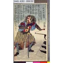 Utagawa Yoshitsuya: 「近世明義伝」 「有村治左衛門」 - Tokyo Metro Library