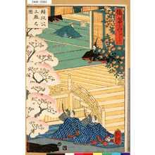 歌川芳艶: 「倭げんじ」 「頼朝公上殿之図」 - 東京都立図書館