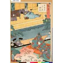 歌川芳艶: 「倭げんじ」 「頼朝公御能遊覧」 - 東京都立図書館