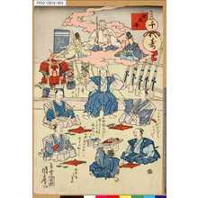 Kawanabe Kyosai: 「千代寿」 「士」「大平」 - Tokyo Metro Library