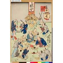 Kawanabe Kyosai: 「千代寿」 「農」「豊年」 - Tokyo Metro Library