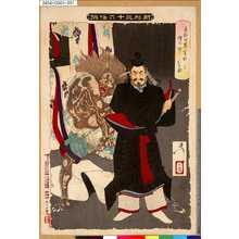 Tsukioka Yoshitoshi: 「新形三十六怪撰」 「貞信公夜宮中に怪を懼しむの図」 - Tokyo Metro Library