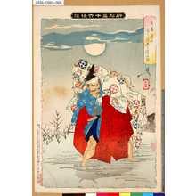 Tsukioka Yoshitoshi: 「新形三十六怪撰」 「大森彦七道に怪異に逢ふ図」 - Tokyo Metro Library