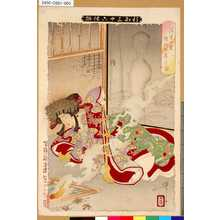 Tsukioka Yoshitoshi: 「新形三十六怪撰」 「清玄の霊桜姫を慕ふの図」 - Tokyo Metro Library