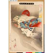 Tsukioka Yoshitoshi: 「新形三十六怪撰」 「老婆鬼腕を持去る図」 - Tokyo Metro Library