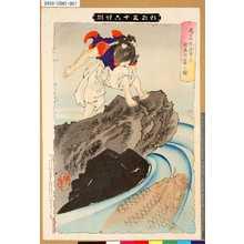 Tsukioka Yoshitoshi: 「新形三十六怪撰」 「鬼若丸池中に鯉魚を窺ふ図」 - Tokyo Metro Library
