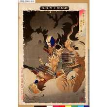 Tsukioka Yoshitoshi: 「新形三十六怪撰」 「内裏に猪早太鵺を刺図」 - Tokyo Metro Library