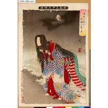 Tsukioka Yoshitoshi: 「新形三十六怪撰」 「清姫日◆FBFC◆川に蛇体と成る図」 - Tokyo Metro Library