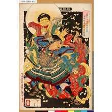 Tsukioka Yoshitoshi: 「新形三[十六怪撰]」 「蒲生貞秀臣土岐元貞甲州猪鼻山魔王投倒図」 - Tokyo Metro Library