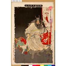 Tsukioka Yoshitoshi: 「新形三十六怪撰」 「鐘馗夢中ニ捉鬼之図」 - Tokyo Metro Library