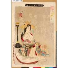 Tsukioka Yoshitoshi: 「新形三十六怪撰」 「地獄太夫悟道の図」 - Tokyo Metro Library