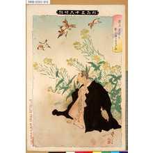 Tsukioka Yoshitoshi: 「新形三十六怪撰」 「藤原実方の執心雀となるの図」 - Tokyo Metro Library