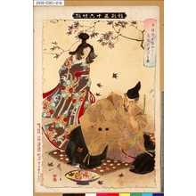 Tsukioka Yoshitoshi: 「新形三十六怪撰」 「平惟茂戸隠山に悪鬼を退治す図」 - Tokyo Metro Library