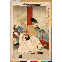 Tsukioka Yoshitoshi: 「新形三十六怪撰」 「藤原秀郷竜宮城蜈蚣を射るの図」 - Tokyo Metro Library