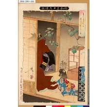 Tsukioka Yoshitoshi: 「新形三十六怪撰」 「葛の葉きつね童子にわかるゝの図」 - Tokyo Metro Library