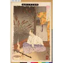 Tsukioka Yoshitoshi: 「新形三十六怪撰」 「秋風のふくにつけてもあなめあなめをのとはいはしすゝき生けり業平」 - Tokyo Metro Library