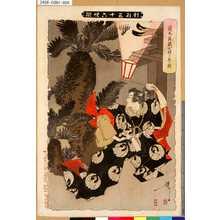 月岡芳年: 「新形三十六怪撰」 「蘭丸蘇鉄之怪ヲ見ル図」 - 東京都立図書館