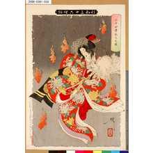 月岡芳年: 「新形三十六怪撰」 「二十四孝狐火之図」 - 東京都立図書館
