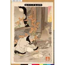 月岡芳年: 「新形三十六怪撰」 「やとるへき水も氷にとちられて今霄の月は空にこそあり宗祇」 - 東京都立図書館