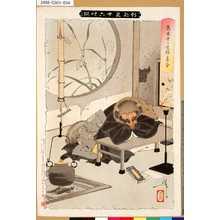 Tsukioka Yoshitoshi: 「新形三十六怪撰」 「茂林寺の文福茶釜」 - Tokyo Metro Library