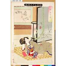 Tsukioka Yoshitoshi: 「新形三十六怪撰」 「四ツ谷怪談」 - Tokyo Metro Library