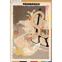 Tsukioka Yoshitoshi: 「新形三十六怪撰」 「おもゐつゝら」 - Tokyo Metro Library