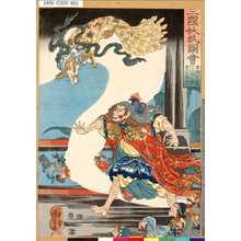 Utagawa Kuniyoshi: 「三国妖狐図会」 「華陽夫人老狐の本形を顕し東天に飛去る」 - Tokyo Metro Library