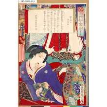 Toyohara Kunichika: 「葵艸松の裏苑」 「第十三帙」「家定公御台所」 - Tokyo Metro Library