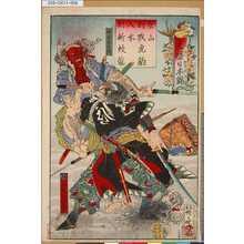 Kawanabe Kyosai: 「元禄日本錦」 「み」「村松三太夫高直」「柳原平右エ門」 - Tokyo Metro Library