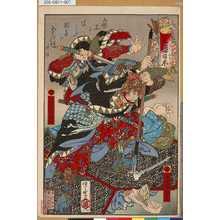 Kawanabe Kyosai: 「元禄日本錦」 「の」「吉田沢右エ門兼定」「よ」「奥田孫太夫重盛」 - Tokyo Metro Library