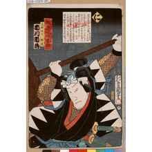 Utagawa Kunisada: 「誠忠義士伝 に 武林唯七隆重 市川市蔵」 - Tokyo Metro Library