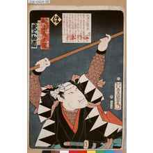Utagawa Kunisada: 「誠忠義士伝 ほ 磯貝十郎左衛門正久 尾上和市」 - Tokyo Metro Library