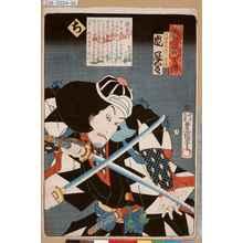 Utagawa Kunisada: 「誠忠義士伝 ち 貝加弥左衛門友信 嵐冠五郎」 - Tokyo Metro Library