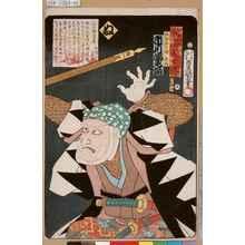 Utagawa Kunisada: 「誠忠義士伝 ぬ 堀部弥兵衛金丸 市川海老蔵」 - Tokyo Metro Library