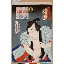 Utagawa Kunisada: 「誠忠義士伝 る 茅野三平藤原常世 尾上菊五郎」 - Tokyo Metro Library