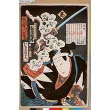 Utagawa Kunisada: 「誠忠義士伝 あ 木村岡右衛門貞行 松本錦升」 - Tokyo Metro Library