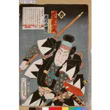 Utagawa Kunisada: 「誠忠義士伝 京 寺坂吉右衛門信行 市川小団次」 - Tokyo Metro Library