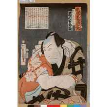 Utagawa Kunisada: 「誠忠義士伝之内」「天川屋儀兵衛 市川男女蔵」 - Tokyo Metro Library