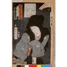 Utagawa Kunisada: 「誠忠義士伝之内」「天川屋女房於其 尾上菊五郎」 - Tokyo Metro Library